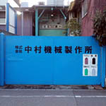 鉄扉に文字(大阪市西淀川区)