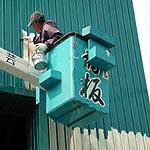 外壁塗装(大阪府大阪市)