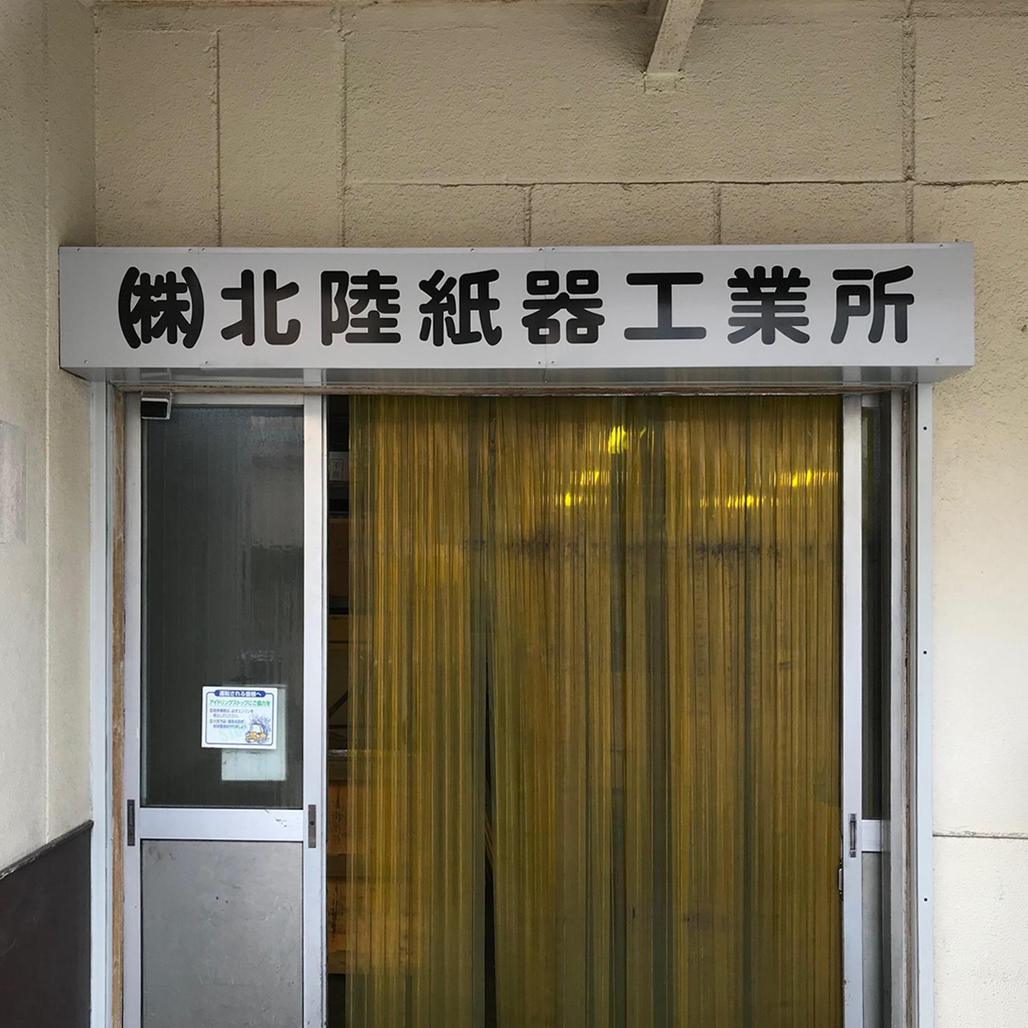 「株式会社 北陸紙器工業所」様シャッターケースに文字